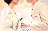 Poster_Love2_