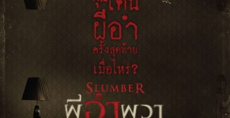 Slumber_Poster_เวอร์ชั่นไทย_Resize