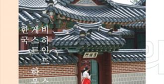 เกาหลีใต้ที่นอน_cover_re