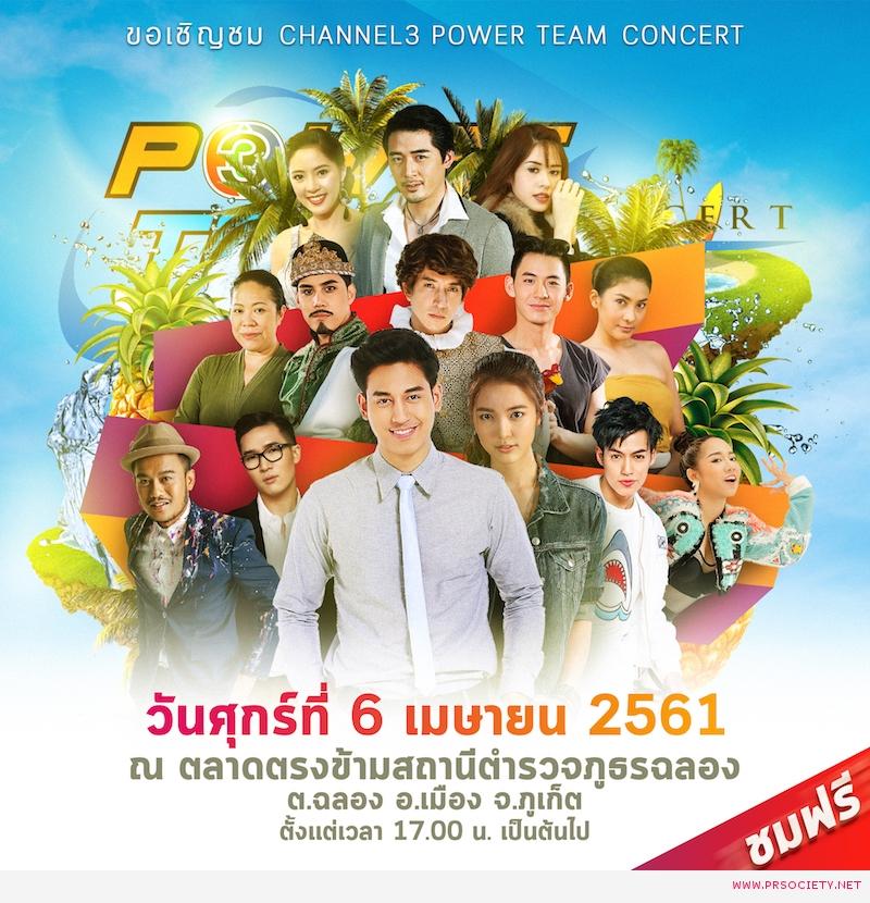 AW Powerteam Phuket