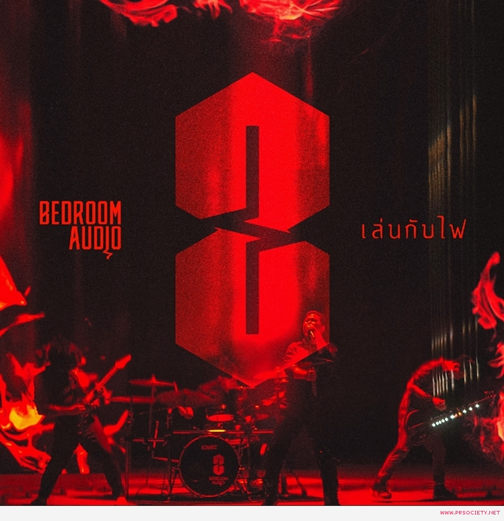 Bedroom Audio - เล่นกับไฟ_cover