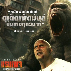 RAMPAGE_Review_Movieteller_amc