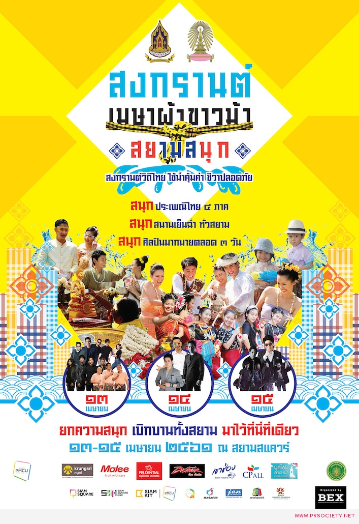 SKsiam60_Poster