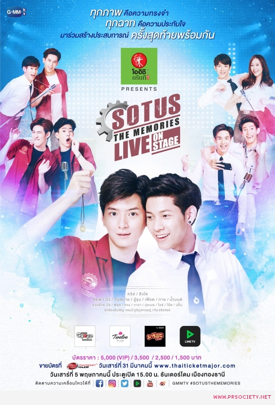 Sotus The Memories Live On Stage_re