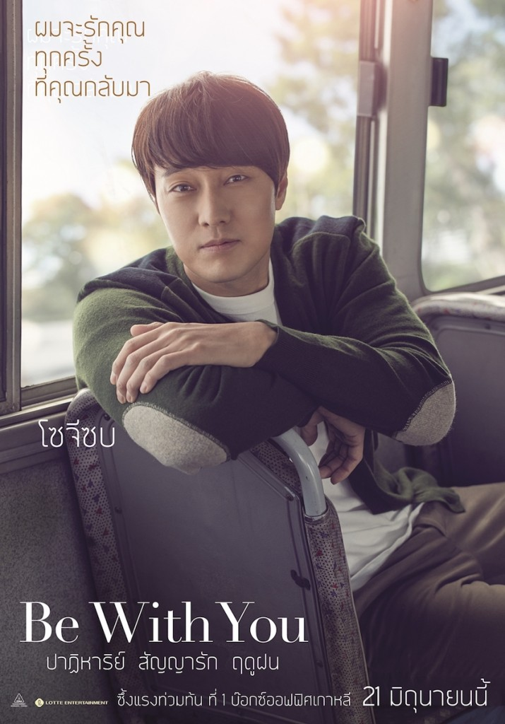 Be with you_Character Poster_SO ji sub_Re
