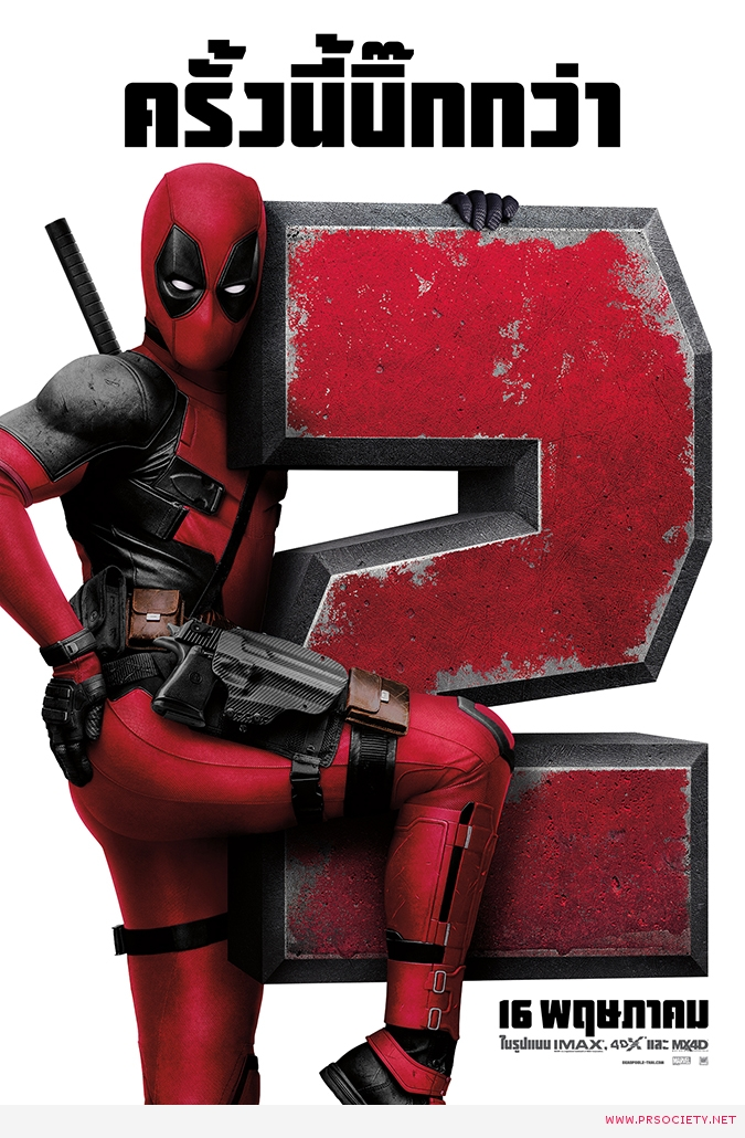 DEADPOOL2_1Sht_CampF