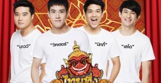 รายการไทยทึ่ง