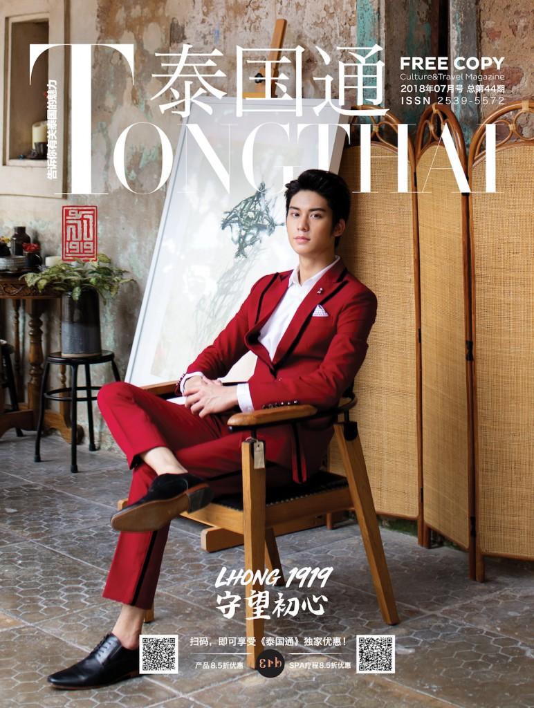 นิตยสารท่องไทย ฉบับเดือนกรกฎาคม 2561 (ออกัส วชิรวิชญ์)