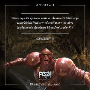 movietwit3
