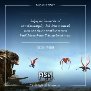 movietwit5