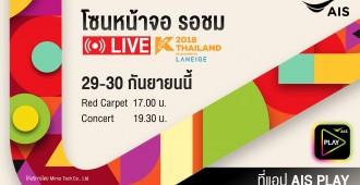 1. เอไอเอส ถ่ายทอดสดคอนเสิร์ต KCON 2018 Thailand