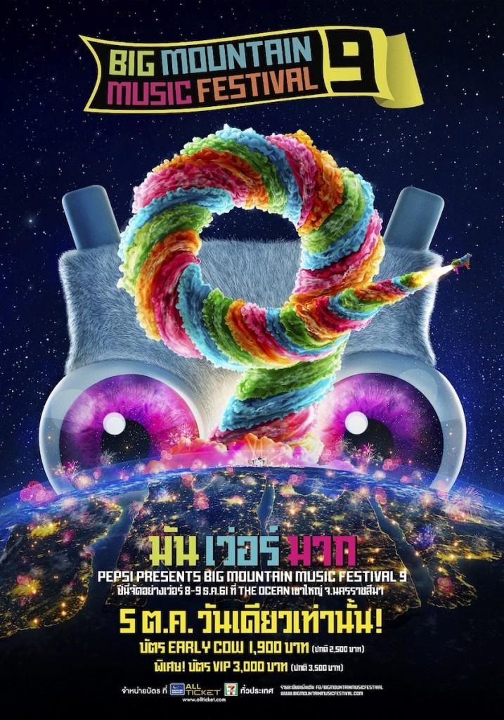 Poster - BMMF9 - NoLogo