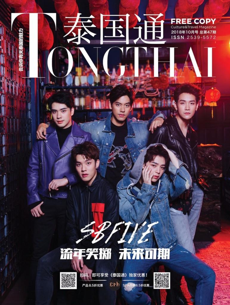 ปกนิตยสารท่องไทย เดือนตุลาคม 2561 - SBFIVE