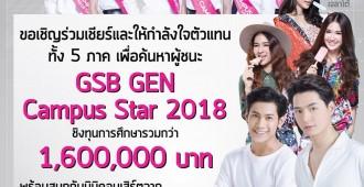 โปสเตอร์ GSB GEN CAMPUS STAR 2018 รอบตัดสิน