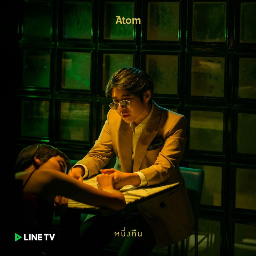 Atom - หนึ่งคืน