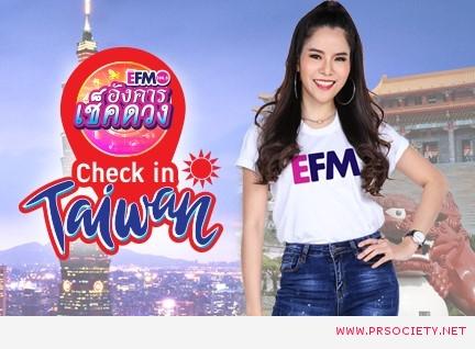 EFM อังคารเช็คดวง Check in ไต้หวัน