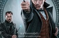 FB2_1Sht_ActionSeries_NewtDumbledore