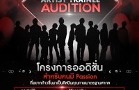 4NOLOGUE Artist Trainee Audition
