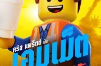 LEGO2_1Sht_Character_Art_Emmet