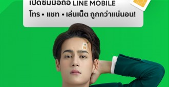 Line Mobile_ICE Paris