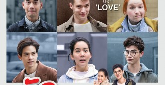 Poster-รักไม่เป็นภาษา
