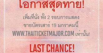 extra seats announcement