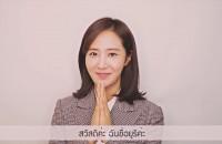 """""""ยูริ"""" Girls' Generation ส่งคลิปชวน """"ไทยโซวอน"""" ร่วมสร้างความทรงจำสุดแสนพิเศษ"""