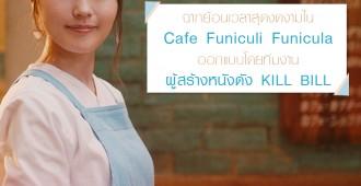 เปิดฉากงานสร้าง-CAFE