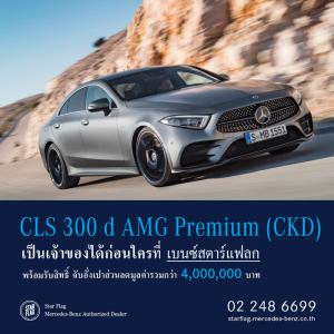 CLS 300 d ประกอบใน (1)
