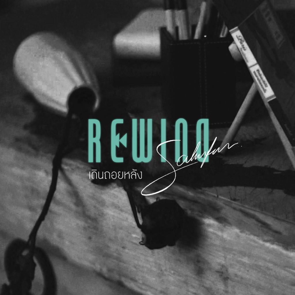 Rewind-Sahnfun1500