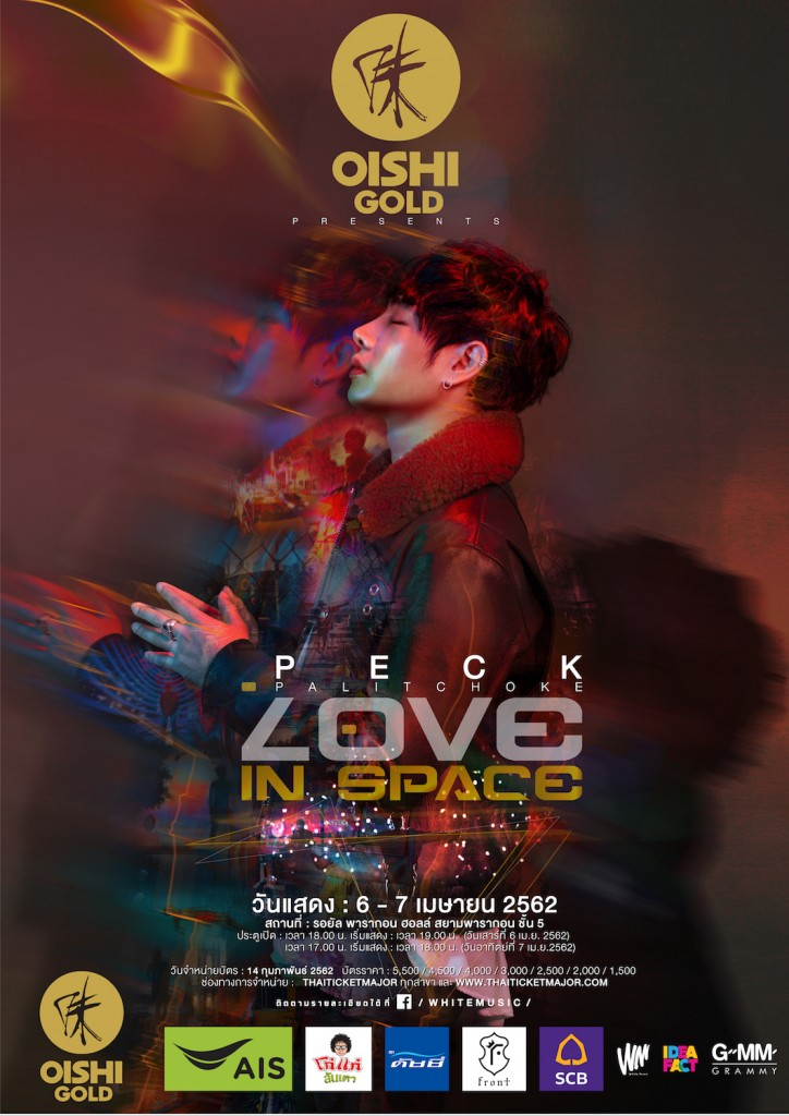 awPosterPeck2019_lovespace_poster