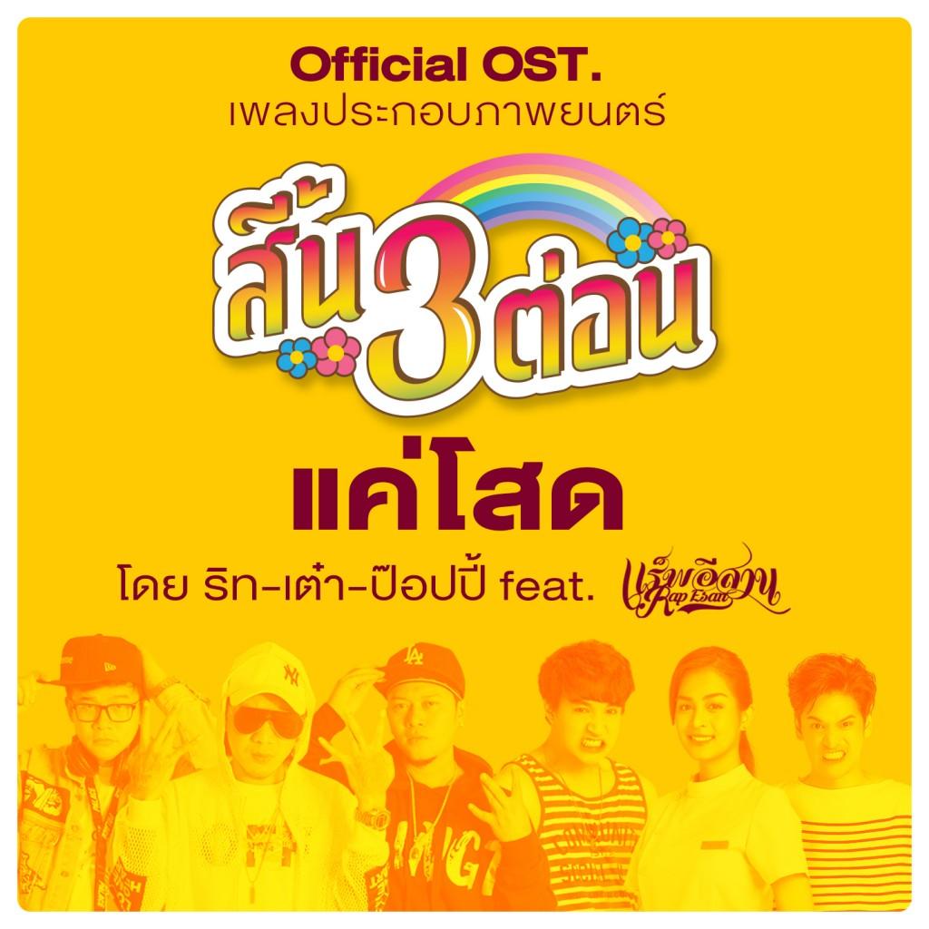 OST Thumbnail