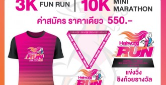 Photo 2_Hairworld Run Fun Fest. 2019