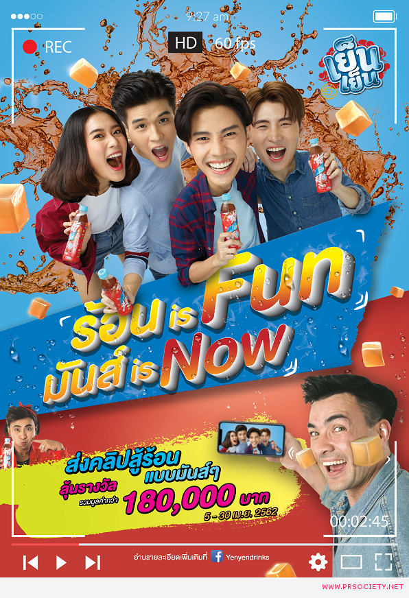 Yenyen Fun_ร้อน is Fun มันส์ is Now resized