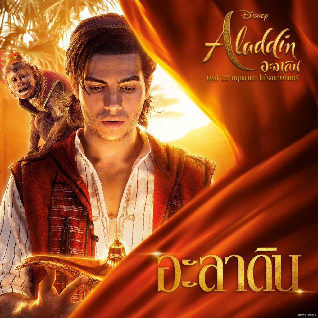 20190522-ALD-Character-Aladdin