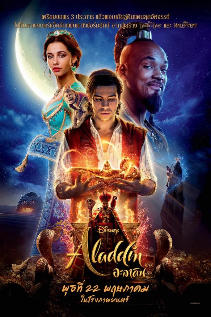 20190522 Aladdin Poster 3