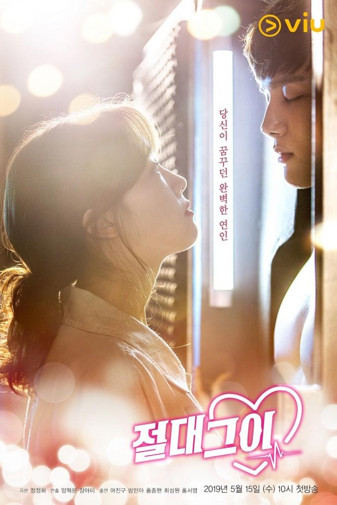 My-Absolute-Boyfriend_Poster