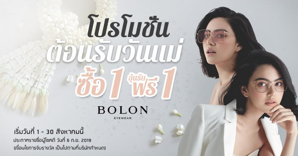 Bolon Eyewear_Promotion_Mother's Day 2019