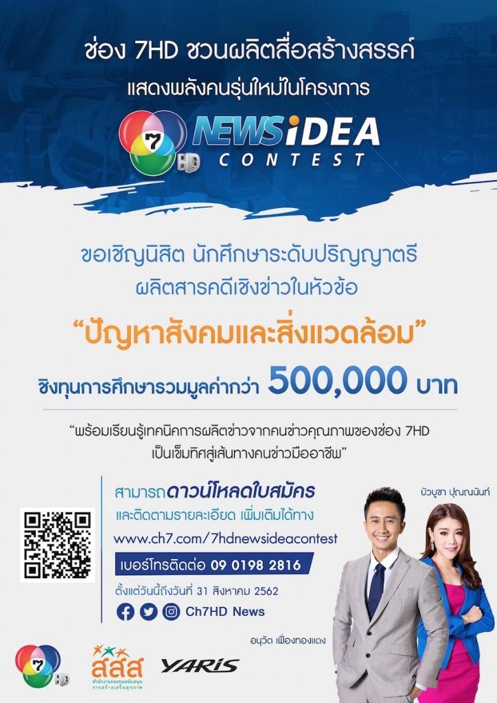 Poster7HD New idea_1