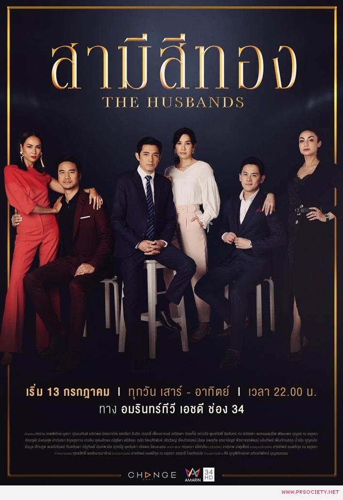 Resized_ Poster สามีสีทอง