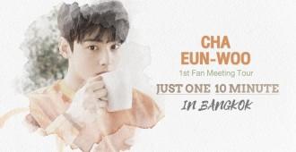 """ใจไม่แข็ง อย่าดู!!! """"ชา อึนอู"""" ส่งคลิปโปรยเสน่ห์ออดอ้อนอะโรฮ่าไทยก่อนเจอกัน    CHA EUN-WOO 1st FANMEETING TOUR [JUST ONE 10 MINUTE] IN BANGKOK"""