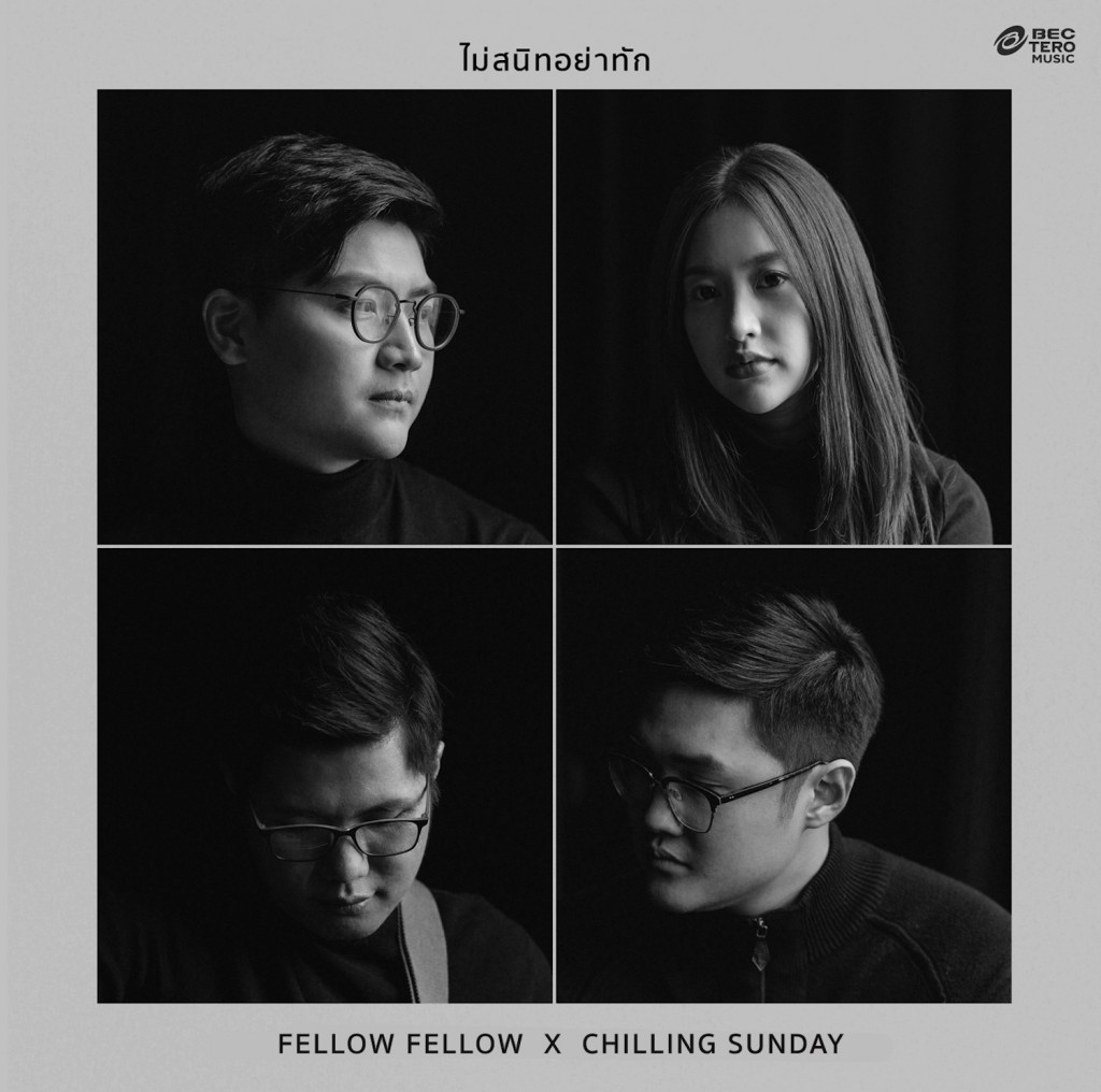 FELLOW FELLOW X CHILLING SUNDAY_cover