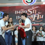 เพลิงรักเพลิงแค้น Fan Meet Charity (2)