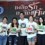 เพลิงรักเพลิงแค้น Fan Meet Charity (4)