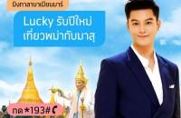 """""""มิงกาลาบาเมียนมาร์ Lucky รับปีใหม่เที่ยวพม่ากับมาสุ"""" (3)"""