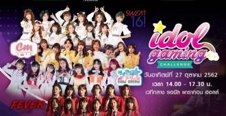 Idol Gaming 1