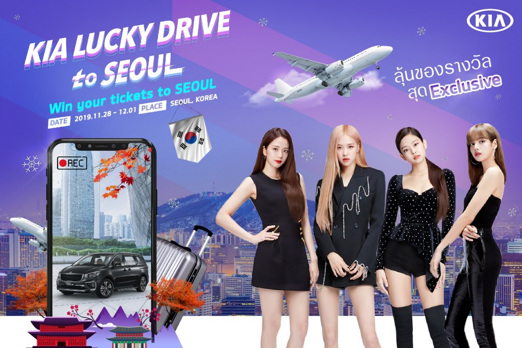 KIA LUCKY DRIVE TO SEOUL_รายละเอียดรางวัล1