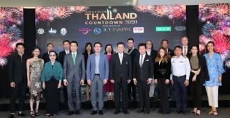 1. แถลงข่าวการจัดกิจกรรม Amazing Thailand Countdown 2020