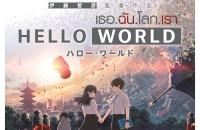 POSTER 28X40_Hello WORLD resize