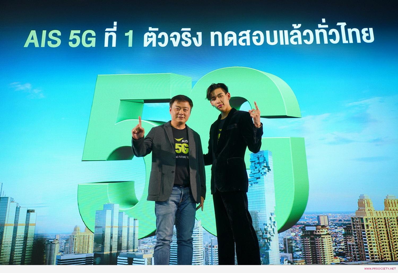 3.แบมแบม โชว์ของดี!! พาเหล่าอากาเซเปิดประสบการณ์โลก 5G สุดล้ำจากเอไอเอส ครั้งแรกในไทย